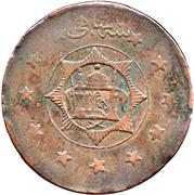 3 Shahi - Amanullah -  reverse
