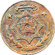 10 Paisa - Habibullah Ghazi (Rebel) -  reverse
