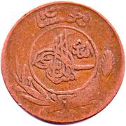 5 Pul - Muhammed Nadir Shah – reverse