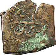 1 Falus (Qandahar; Siege coinage) – obverse