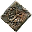 Falus (Possibly Qandahar mint; Siege coinage) – obverse