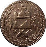 1 Rupee - Habibullah – reverse