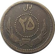 25 Pul - Muhammed Zahir Shah -  reverse