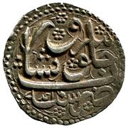 1 Rupee - Shah Shuja (Peshawar mint) -  obverse