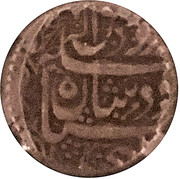 1 Rupee - Mahmud (Herat Mint) -  obverse