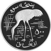 500 Afghanis (Siberian Crane; Proof) – reverse