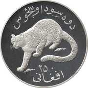 250 Afghanis (Snow Leopard; Proof) – reverse