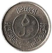 50 Pul - Muhammed Zahir Shah – obverse