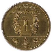 5 Afghanis (FAO) – obverse