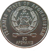 50 Afghanis (United Nations) – obverse
