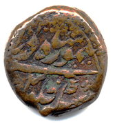1 Dam - Taimur Shah (Kashmir mint) -  reverse