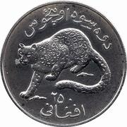 250 Afghanis (Snow Leopard) -  reverse