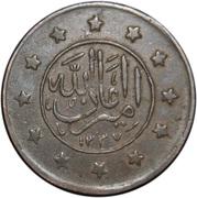 3 Shahi / 15 Paisa - Habibullah -  obverse
