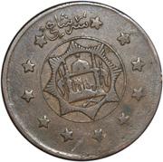 3 Shahi / 15 Paisa - Habibullah -  reverse