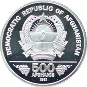 500 Afghanis (FAO) – obverse