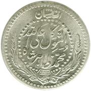 ½ Afghani - Muhammed Zahir Shah -  obverse
