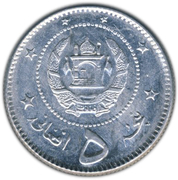 5 Afghanis - Muhammed Zahir Shah -  reverse