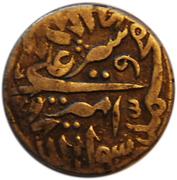 1 Rupee - Sher Ali (Kabul mint) -  reverse