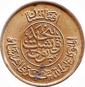 25 Pul - Muhammed Zahir Shah -  obverse