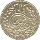 1 Abbasi - Abdur Rahman -  obverse