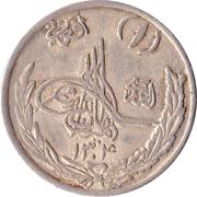 1 Afghani - Amanullah – obverse