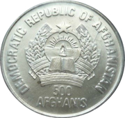 500 Afghanis (World Cup) – obverse