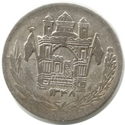 ½ Afghani - Muhammed Nadir Shah – obverse