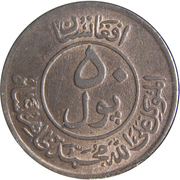 50 Pul - Muhammed Zahir Shah (small type) -  obverse