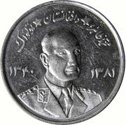 5 Afghanis - Muhammed Zahir Shah – obverse