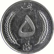 5 Afghanis - Muhammed Zahir Shah – reverse