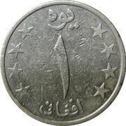 1 Afghani -  reverse