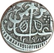 1 Rupee - Abdur Rahman (Ahmadshahi Mint) -  obverse