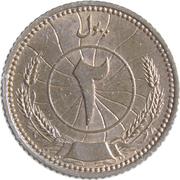 2 Pul - Muhammed Zahir Shah -  reverse