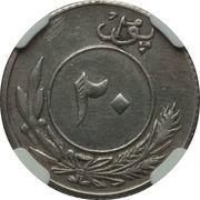 20 Pul - Amanullah -  reverse