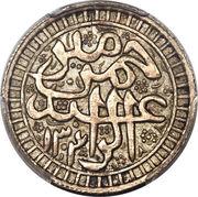 1 Rupee - Abdur Rahman -  obverse