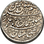 2 Rupees - Shujah Shah -  reverse