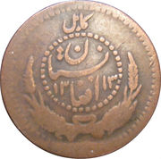 10 Pul - Muhammed Nadir Shah – obverse