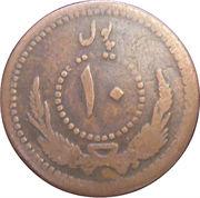 10 Pul - Muhammed Nadir Shah -  reverse