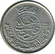 25 Pul - Muhammed Zahir Shah (smooth edge) -  obverse