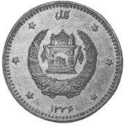 10 Afghanis - Muhammed Zahir Shah -  reverse