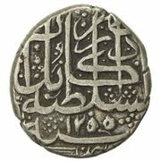 1 Rupee - Shah Shuja' (5th reign; Kabul) – reverse