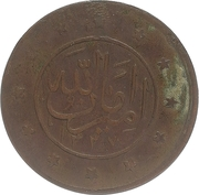 1 Shahi - Amanullah (thin flan) -  obverse