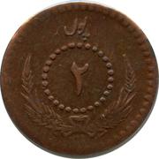 2 Pul - Muhammed Nadir Shah -  reverse