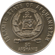50 Afghanis (United Nations) – obverse