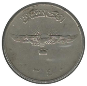 2 Afghanis - Muhammed Zahir Shah -  obverse