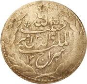 ½ Rupee - Habibullah -  obverse
