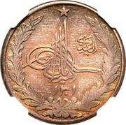 1 Rupee - Amanullah -  obverse
