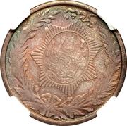 1 Rupee - Amanullah -  reverse