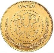 1 Tilla - Muhammed Zahir Shah – obverse