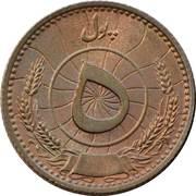 5 Pul - Muhammed Zahir Shah -  reverse